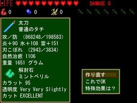 科学に飽きた人類達 第七巻 妖怪視察3 Game Screen Shot2