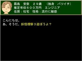 科学に飽きた人類達 第七巻 妖怪視察3 Game Screen Shot3