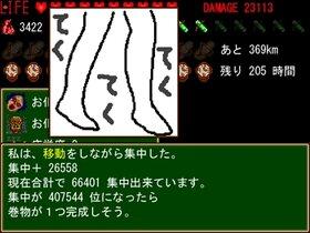 科学に飽きた人類達 第七巻 妖怪視察3 Game Screen Shot5