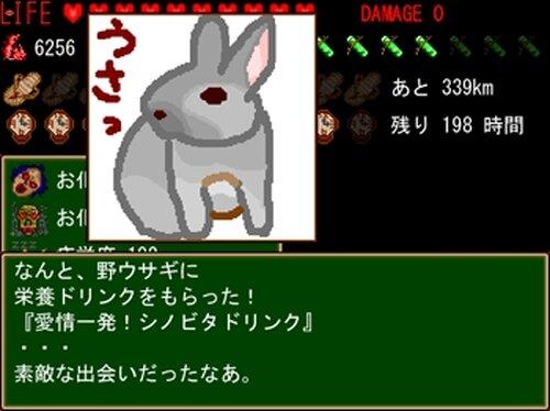 科学に飽きた人類達 第七巻 妖怪視察3 Game Screen Shots