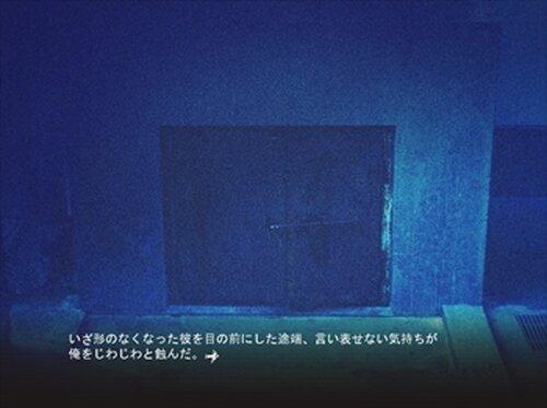 僕のはなし。先生の、 Game Screen Shot5
