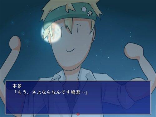 さよなら嶋君 Game Screen Shot1