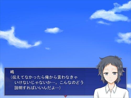 さよなら嶋君 Game Screen Shot4