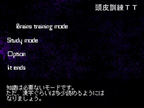 頭皮鍛練CT Game Screen Shot