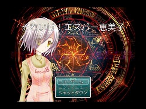 それいけ!エスパー恵美子 Game Screen Shots