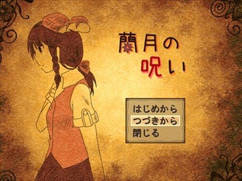 蘭月の呪い Game Screen Shots