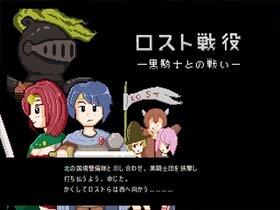 ロスト戦役 Game Screen Shot2