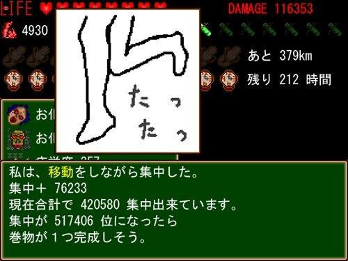 科学に飽きた人類達 第八巻 欲望の地獄、日本 Game Screen Shot1