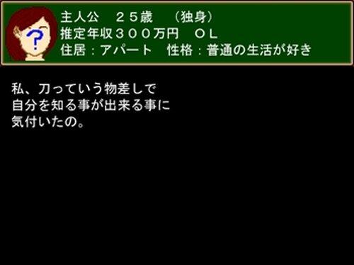 科学に飽きた人類達 第八巻 欲望の地獄、日本 Game Screen Shot3