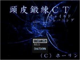 頭皮鍛練CT Game Screen Shot2