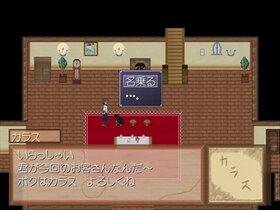 双子のカラス Game Screen Shot4