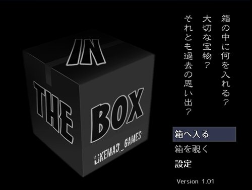 IN THE BOX Game Screen Shots