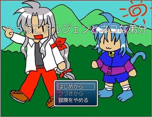 へっぽこアルジェンとネコな弟分 Game Screen Shot2