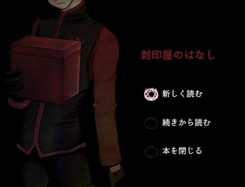 『封印屋のはなし』 Game Screen Shot1