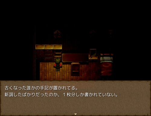 『封印屋のはなし』 Game Screen Shot4