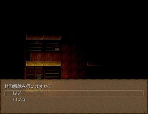 『封印屋のはなし』 Game Screen Shot5