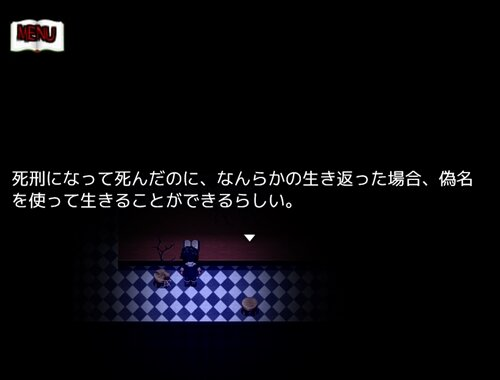 呪いの館 Game Screen Shot1