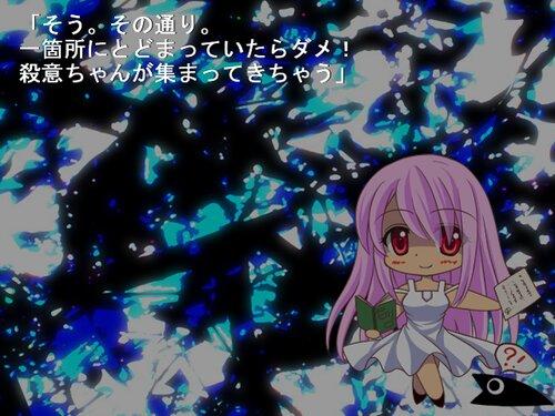 カナラズ殺しにくる殺意ちゃん Game Screen Shot4