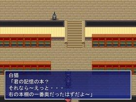 私の記憶 Game Screen Shot4