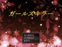 ガールズキラーのゲーム画面