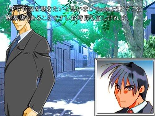 俺と彼女と彼岸花 Game Screen Shot3
