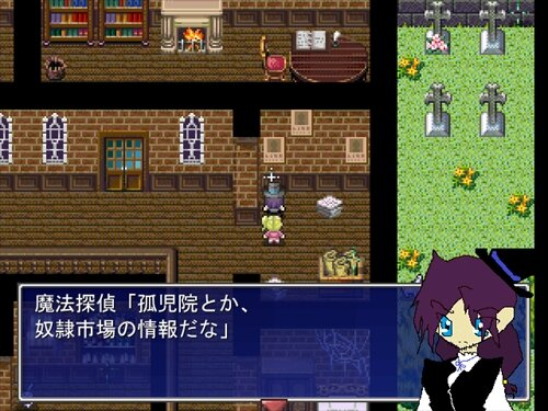 魔法探偵と囚われた助手 Game Screen Shot1