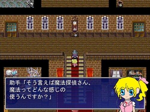 魔法探偵と囚われた助手 Game Screen Shots