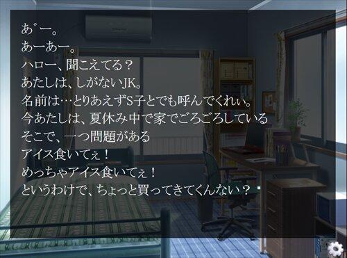 アイス食いてぇ Game Screen Shot1