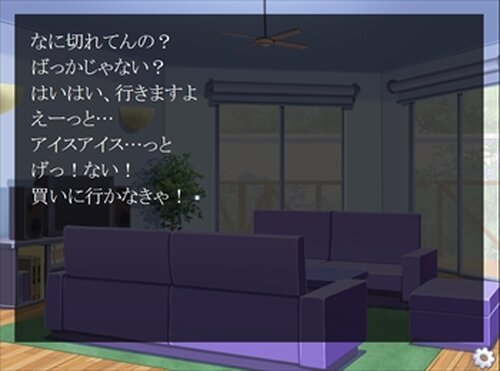 アイス食いてぇ Game Screen Shot2