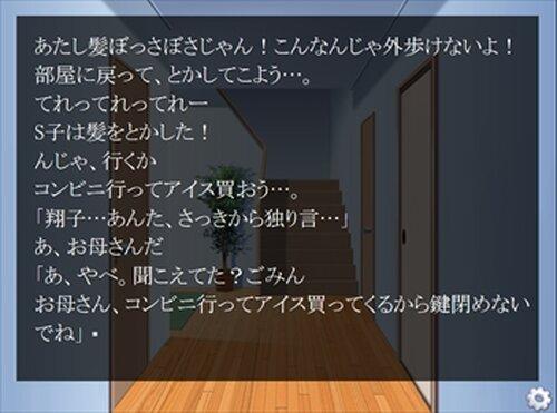 アイス食いてぇ Game Screen Shot3