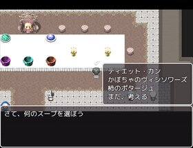 EAT(ブラウザ版) Game Screen Shot4