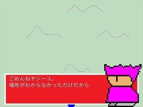 ロイのお散歩 Game Screen Shot3