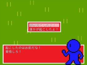 ロイのお散歩 Game Screen Shot5