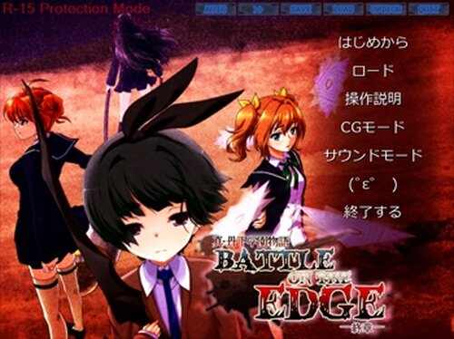 真・丹下学園物語~battle on the edge~「終章」 Game Screen Shots