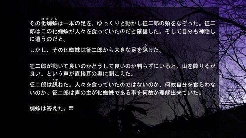 毒蜘蛛 Game Screen Shot1