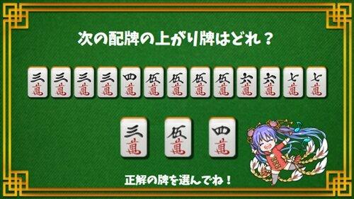 てんぱい!(winアプリ) Game Screen Shot1