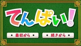 てんぱい!(winアプリ) Game Screen Shot2