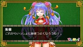 てんぱい!(winアプリ) Game Screen Shot3