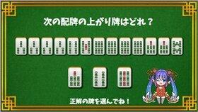 てんぱい!(winアプリ) Game Screen Shot4