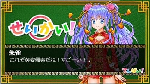 てんぱい!(winアプリ) Game Screen Shot5