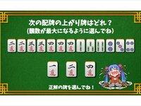 てんぱい!(winアプリ)