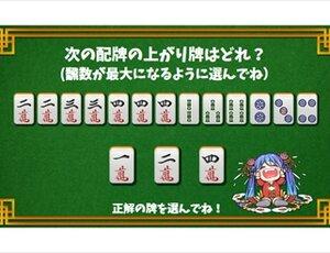 てんぱい!(winアプリ) Game Screen Shot