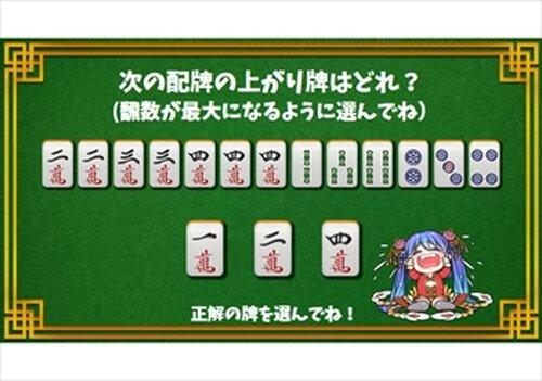 てんぱい!(winアプリ) Game Screen Shots