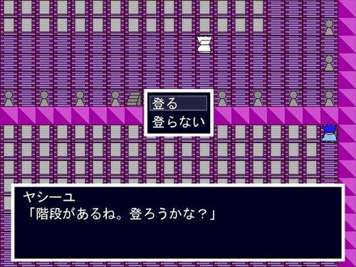 ヤシーユのおばけの館探検 Game Screen Shot