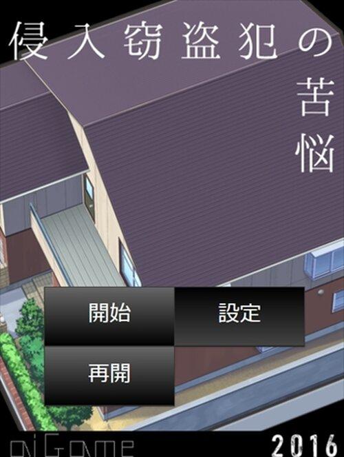 侵入窃盗犯の苦悩  Game Screen Shot2