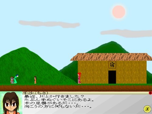 斬咲弐 Game Screen Shot1