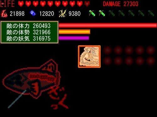 科学に飽きた人類達 第12巻 生きる伝説、大菊新里 Game Screen Shot
