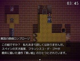 ムスコを喰らうサトゥルヌス Game Screen Shot4