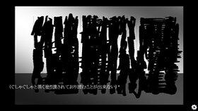 人でなしの恋─体験版─ Game Screen Shot3