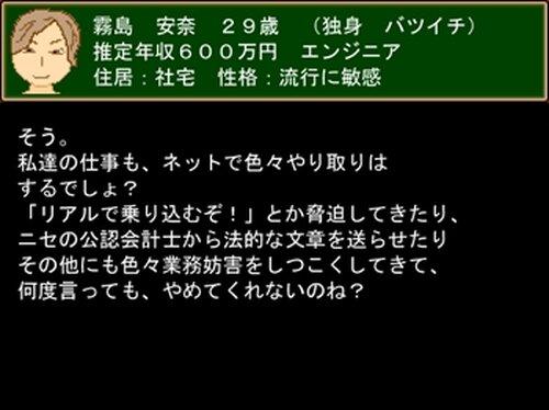 科学に飽きた人類達 第13巻 宿敵・神奈川勢力 Game Screen Shot3